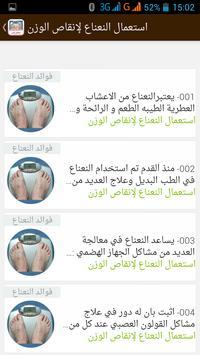 استعمال النعناع لإنقاص الوزن screenshot 2