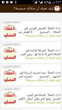 كيف تعرف أن صلاتك صحيحة؟ screenshot 2