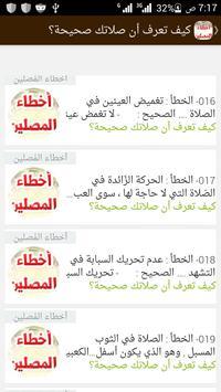 كيف تعرف أن صلاتك صحيحة؟ screenshot 6