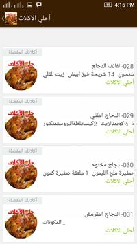 أحلى الأكلات apk screenshot