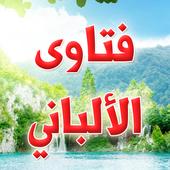 فتاوى الشيخ الألباني icon