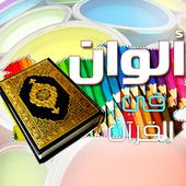 دلالات الألوان في القرآن icon