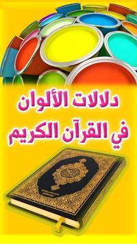 دلالات الألوان في القرآن poster