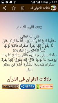 دلالات الألوان في القرآن apk screenshot