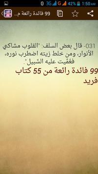 99 فائدة رائعة من 55 كتاب فريد apk screenshot