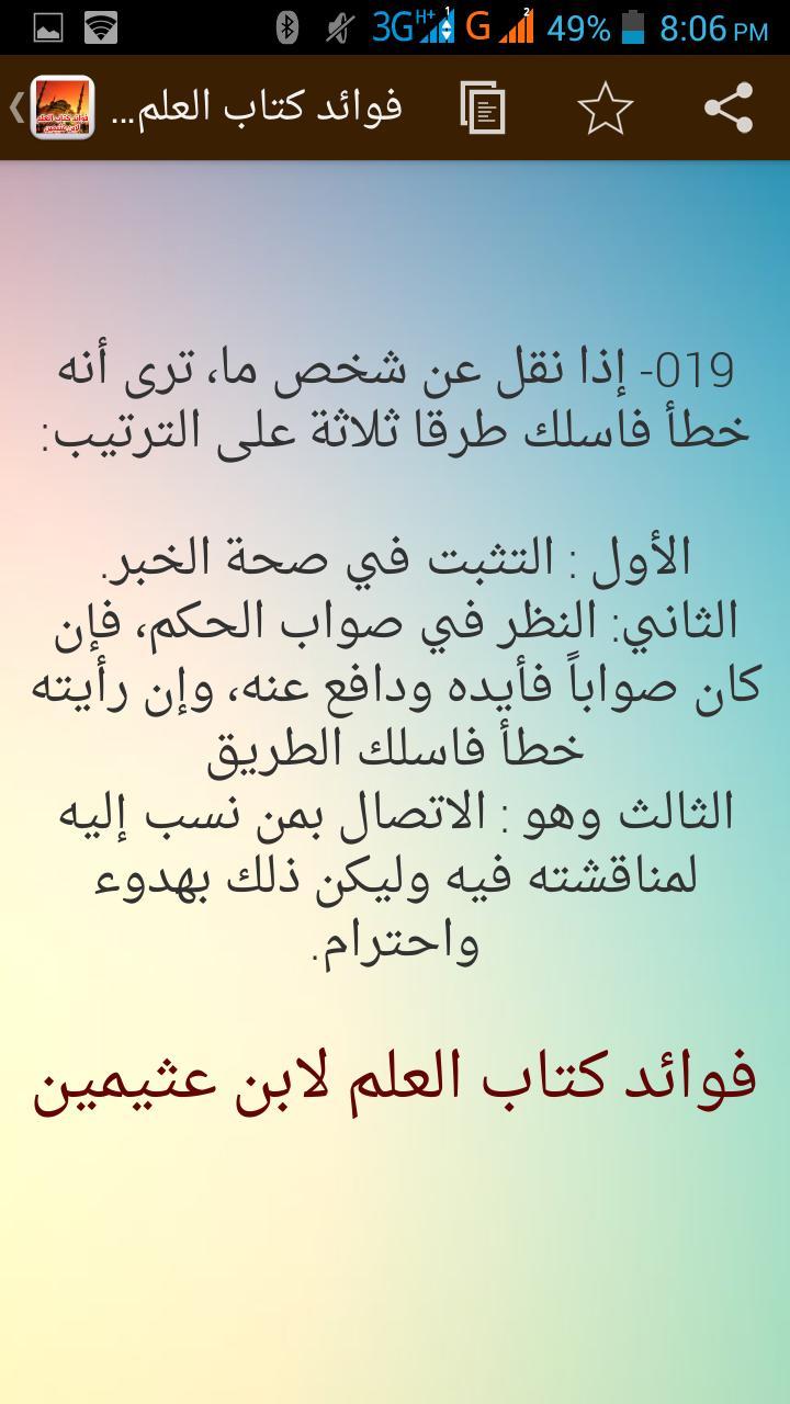 شرح كتاب التوحيد لابن عثيمين mp3