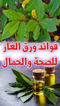 فوائد ورق الغار للصحة والجمال (اللورا) poster
