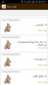 نوادر جحا screenshot 5
