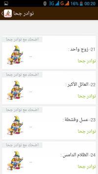 نوادر جحا screenshot 6
