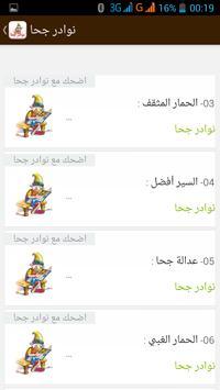 نوادر جحا screenshot 1