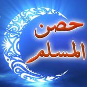 حصن المسلم (يعمل تلقائيا) icon