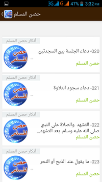 حصن المسلم screenshot 5