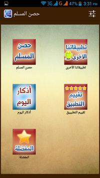 حصن المسلم screenshot 3