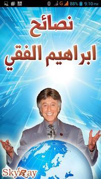 روائع الدكتور ابراهيم الفقي poster
