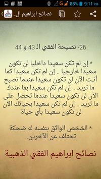 روائع الدكتور ابراهيم الفقي screenshot 4