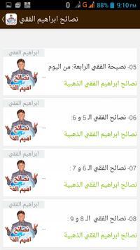روائع الدكتور ابراهيم الفقي apk screenshot