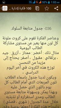 دليل المعلم الناجح apk screenshot