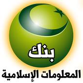معلومات إسلامية بدون انترنت icon