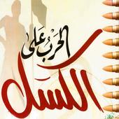 الحرب على الكسل - خالد أبوشادي icon