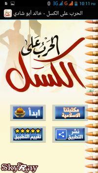 الحرب على الكسل - خالد أبوشادي poster