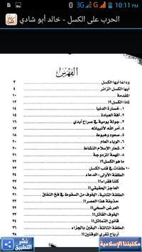 الحرب على الكسل - خالد أبوشادي apk screenshot