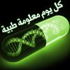 معلومات طبية بدون انترنت 아이콘