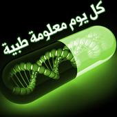 ikon معلومات طبية بدون انترنت