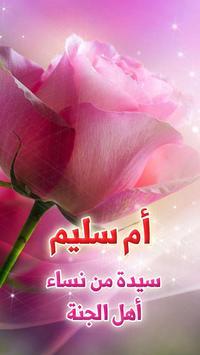 سيدة من نساء أهل الجنة poster