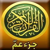 القرآن الكريم - جزء عم icon
