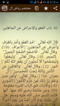 مختصر رياض الصالحين screenshot 6