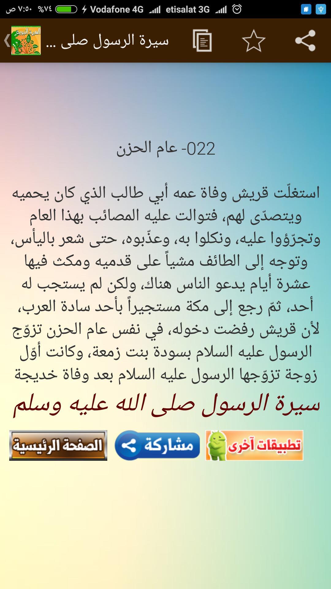 سيرة الرسول صلى الله عليه وسلم For Android Apk Download