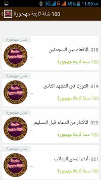 100 سُنّة ثابتة مهجورة screenshot 2