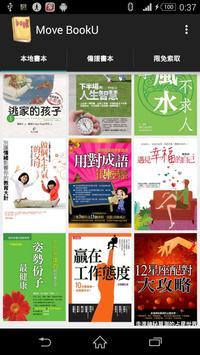 Move BookU 移動趣看書 poster