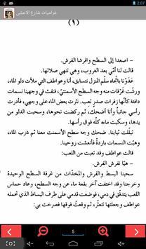 غراميات شارع الاعشى poster