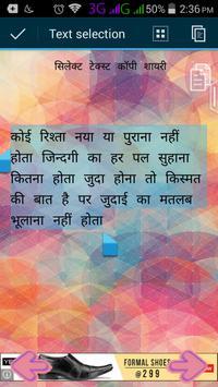 Shayari Book apk screenshot