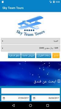 Sky Team Tours apk screenshot