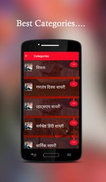 Sharabi Hindi Shayari screenshot 1