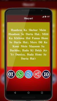 Shayari apk screenshot