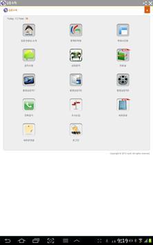 ETOOS 수학 김준(이투스 수학 김준) apk screenshot