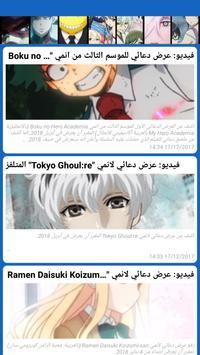 Anime Slayer تصوير الشاشة 1