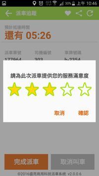 盛亮乘客公版 screenshot 5