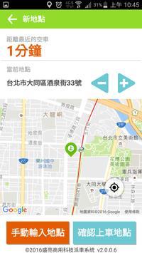 盛亮乘客公版 screenshot 1