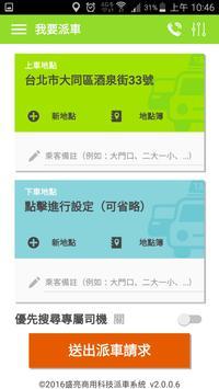 盛亮乘客公版 screenshot 2