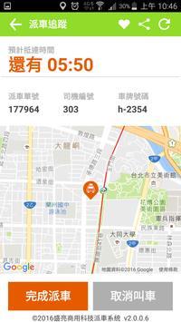 盛亮乘客公版 apk screenshot
