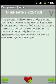 Интересные факты screenshot 3