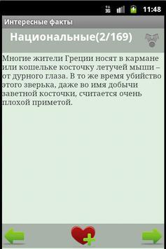 Интересные факты screenshot 4