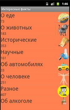 Интересные факты обо всём apk screenshot
