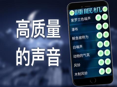 睡眠机 apk screenshot