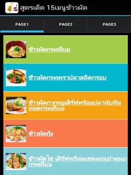 สูตรเด็ด15เมนูข้าวผัด apk screenshot