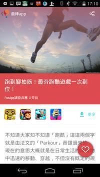 最棒app - 為你推薦最好、最棒、最有趣的行動生活資訊 apk screenshot